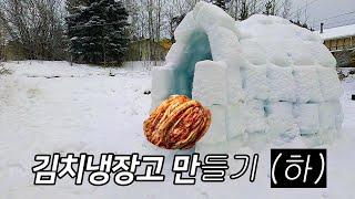 김치냉장고 만들기 2편 이글루 만들었기