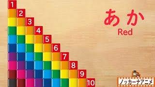 赤ちゃん・子供向け 知育アニメ★数字と色をおぼえよう・つみき★Learn Colors & Count from 1 to 10 in Japanese thumbnail