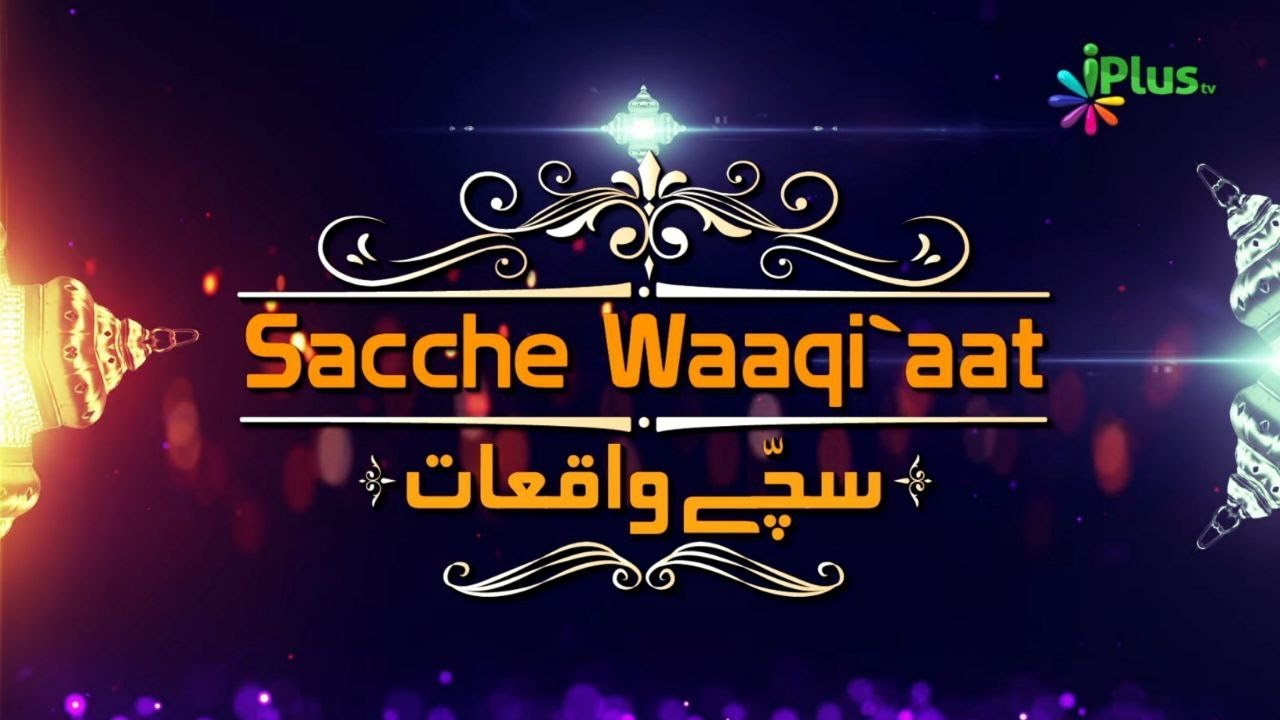 Download Sachche Waaqiaat Ep 01 | Shaikh Khalil Ur Rehman Sanabili | iPlus TV