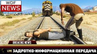 WDF NEWS 2 | Приколы в GTA 5 | 153