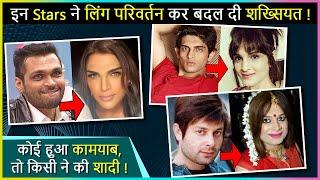 Popular Stars Who Had S€X Change Operation   Gauri Arora, Bobby Darling