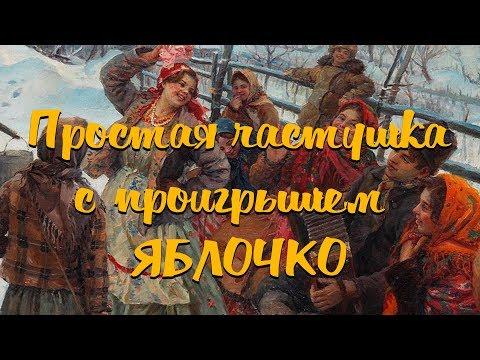 ПРОСТАЯ ЧАСТУШКА С ПРОИГРЫШЕМ  / Разбор на гармони