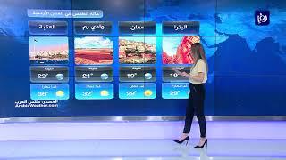 النشرة الجوية الأردنية من رؤيا 16-6-2019 | Jordan Weather
