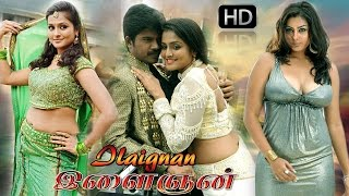 Ilaignan tamil full movie | exclusive tamil movie | HD 1080 | New Action Tamil Movies 2017