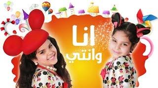 انا وانتي نوره و ساره 2015   قناة كراميش الفضائية Karameesh Tv