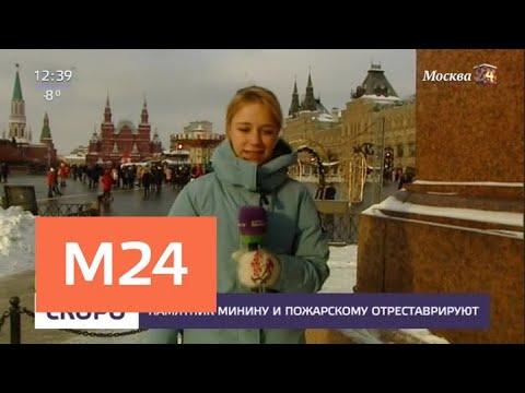 Смотреть фото Памятник Минину и Пожарскому готовят к реставрации - Москва 24 новости россия москва