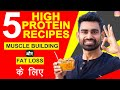 5 High Protein Recipes Muscle Building और Fat Loss के लिये (Quick & Easy)   Fit Tuber Hindi