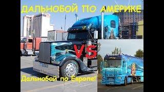 Сравнение работы дальнобойщиком в Америке и Европе!