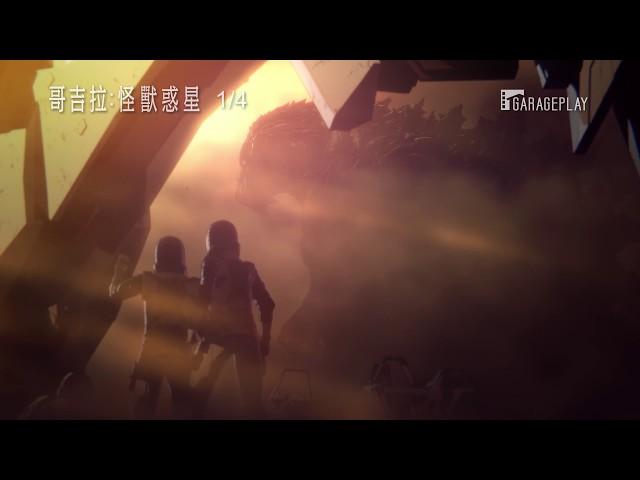 【哥吉拉:怪獸惑星】(GODZILLA: Planet of the Monsters)精華預告 2019.01.04(五)在台上映