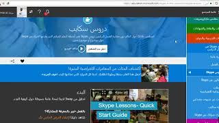 استخدام سكايب Skype في التعليم