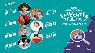 2019기장임랑해변대학가요제 생방송 - 초대가수 : 폴킴 // 소란 // 수퍼비 // 이영지 // 영케이 // 픽보이 //