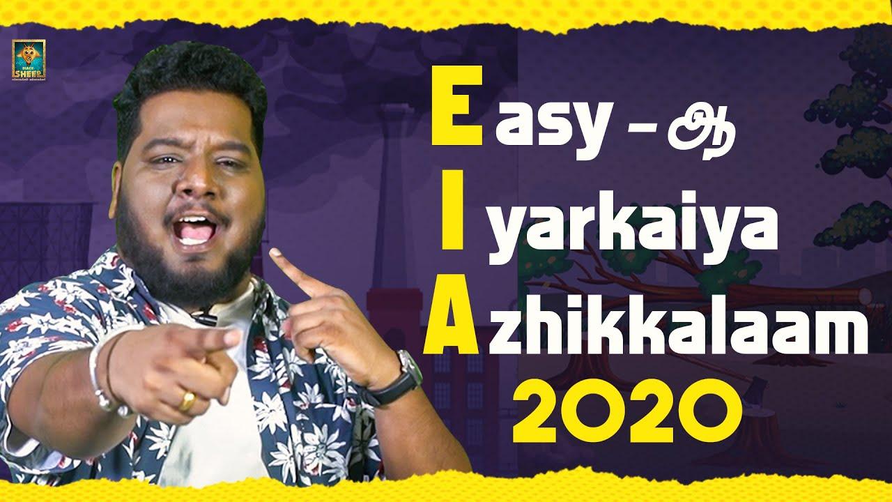 EIA - ஈஸியா இயற்கையை அழிக்கலாம் (EIA2020) | Kili Shopping Network | Blacksheep