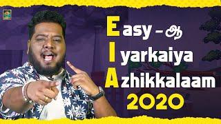 EIA – ஈஸியா இயற்கையை அழிக்கலாம் (EIA2020) | Kili Shopping Network | Blacksheep