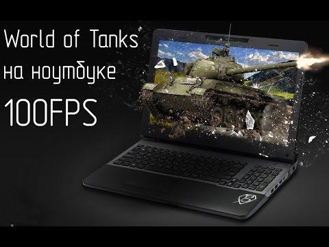 World of Tanks 100FPS на бюджетном ноутбуке DEXP