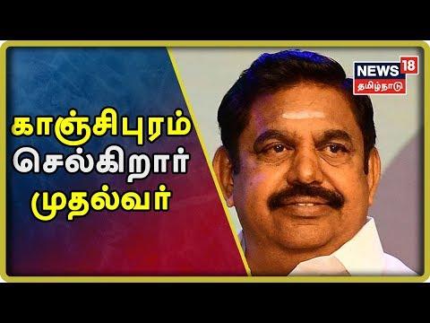 அத்திவரதரை தரிசனம் செய்ய தமிழக முதலமைச்சர் எடப்பாடி பழனிசாமி இன்று காஞ்சிபுரம் செல்கிறார், இது குறித்த கூடுதல் தகவல்களுடன் உங்கள் நியூஸ்18 தமிழ்நாடு  #TamilnaduNews #News18TamilnaduLive  #TamilNews  Subscribe To News 18 Tamilnadu Channel Click below  http://bit.ly/News18TamilNaduVideos  Watch Tamil News In News18 Tamilnadu  Live TV -https://www.youtube.com/watch?v=xfIJBMHpANE&feature=youtu.be  Top 100 Videos Of News18 Tamilnadu -https://www.youtube.com/playlist?list=PLZjYaGp8v2I8q5bjCkp0gVjOE-xjfJfoA  அத்திவரதர் திருவிழா | Athi Varadar Festival Videos-https://www.youtube.com/playlist?list=PLZjYaGp8v2I9EP_dnSB7ZC-7vWYmoTGax  முதல் கேள்வி -Watch All Latest Mudhal Kelvi Debate Shows-https://www.youtube.com/playlist?list=PLZjYaGp8v2I8-KEhrPxdyB_nHHjgWqS8x  காலத்தின் குரல் -Watch All Latest Kaalathin Kural  https://www.youtube.com/playlist?list=PLZjYaGp8v2I9G2h9GSVDFceNC3CelJhFN  வெல்லும் சொல் -Watch All Latest Vellum Sol Shows  https://www.youtube.com/playlist?list=PLZjYaGp8v2I8kQUMxpirqS-aqOoG0a_mx  கதையல்ல வரலாறு -Watch All latest Kathaiyalla Varalaru  https://www.youtube.com/playlist?list=PLZjYaGp8v2I_mXkHZUm0nGm6bQBZ1Lub-  Watch All Latest Crime_Time News Here -https://www.youtube.com/playlist?list=PLZjYaGp8v2I-zlJI7CANtkQkOVBOsb7Tw  Connect with Website: http://www.news18tamil.com/ Like us @ https://www.facebook.com/News18TamilNadu Follow us @ https://twitter.com/News18TamilNadu On Google plus @ https://plus.google.com/+News18Tamilnadu   About Channel:  யாருக்கும் சார்பில்லாமல், எதற்கும் தயக்கமில்லாமல், நடுநிலையாக மக்களின் மனசாட்சியாக இருந்து உண்மையை எதிரொலிக்கும் தமிழ்நாட்டின் முன்னணி தொலைக்காட்சி 'நியூஸ் 18 தமிழ்நாடு'   News18 Tamil Nadu brings unbiased News & information to the Tamil viewers. Network 18 Group is presently the largest Television Network in India.   tamil news news18 tamil,tamil nadu news,tamilnadu news,news18 live tamil,news18 tamil live,tamil news live,news 18 tamil live,news 18 tamil,news18 tamilnadu,news 18 tamilnadu,நியூஸ்18 தமிழ்நாடு,tamil n