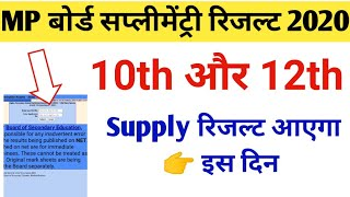 MP Board supplementary result 2020 || class 10th 12th supplementary result date |MPBSE supply result
