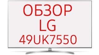 Обзор телевизора LG 49UK7550 (49UK7550PLA) ULTRA HD 4K LED, SmartTV WebOS 4.0