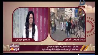صباح دريم | خيول الصهاينة تدنس الأقصى.. مستشار الرئيس الفلسطيني يكشف تفاصيل أحداث الأقصى