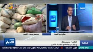 ستوديو الأخبار| مجدي ملك: السعة التخزينية للقمح للدولة المصرية وصلت إلى 4 مليون و200 ألف طن