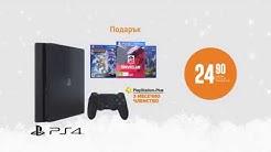 PlayStation 4 от VIVACOM - за твоите планове през 2018
