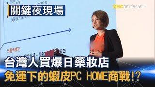台灣人買爆日藥妝店 免運下的蝦皮 PC HOME商戰!? Part3《關鍵夜現場》