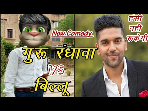 गुरू रंधावा VS बिल्लू कोमेडी । Guru Randhawa or Billu Funny Call | Talking Tom Comedy | Smart Duniya