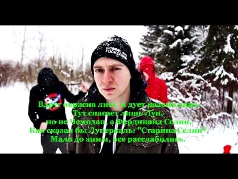 oxxxymiron - До зимы (минус) слушать композицию