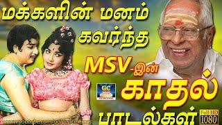 Makkalin Manam Kavarndha MSV Kadhal Padalgal