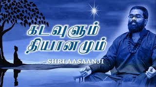 God and Meditation - Super Powerful Speech by Shri Aasaanji ( Tamil )