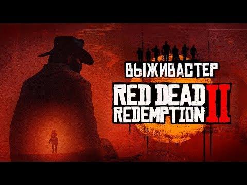 №14 Red Dead Redemption 2 - Эпилог.Финал