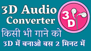 3D Audio Converter for Android | How to Make 3D Audio on Android App