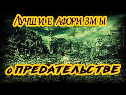 Лучшие афоризмы о ПРЕДАТЕЛЬСТВЕ || СЕРДЦЕМ и ДУШОЙ
