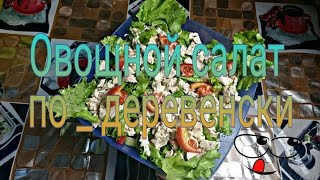 Готовим дома|Овощной салат по-деревенски|ПП