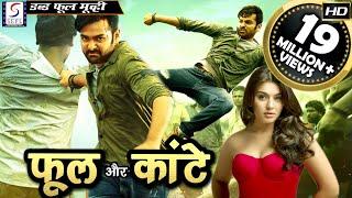 फूल और कांटे - Phool Aur Kaante  - Full Length Action Hindi Movie