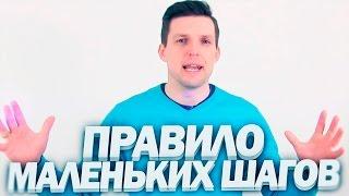 видео Как достигать цели