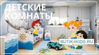 видео Детская комната Champion Advesta