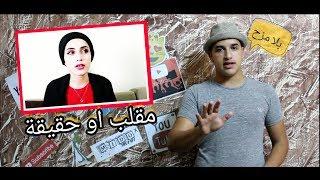 قرار ياسمين تيكيت بخلع الحجاب\ حقيقة ام مقلب\ ما فرق بينها وبين جود عقاد