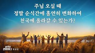 복음 영화 <홀연히 변화하다> 명장면(1)슬기로운 처녀가 들림받는 길