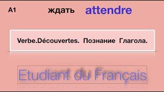 Урок французского языка. Attendre A1
