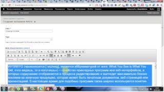 видео Визуальный редактор - CKEditor в Drupal 7