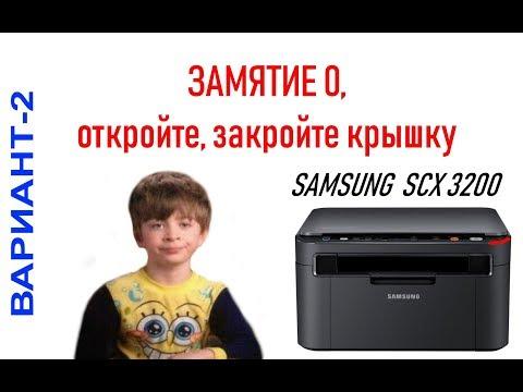 Samsung SCX 3200 - ошибка замятие 0, откройте закройте крышку (ВАРИАНТ-2)