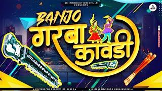 बॅन्जो गरबा कावडी | Banjo Garba Kawadi | Navaratri Special | SM Production Dhule