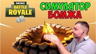 БОМЖ ВЗЯЛ ТОП 1 В ФОРТНАЙТ КОРОЛЕВСКАЯ БИТВА☛Fortnite Battle Royale