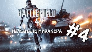 Battlefield 4 Прохождение #4 - Спасаем Валькирию