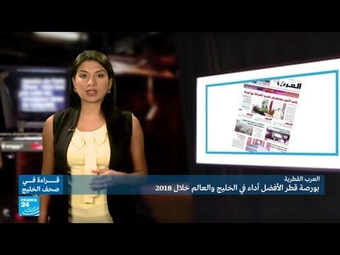 بورصة قطر الأفضل أداء في الخليج والعالم خلال 2018!!  - نشر قبل 2 ساعة