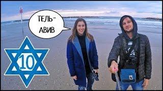 ИЗРАИЛЬ ЗИМОЙ ✡️ ТЕЛЬ-АВИВ 🌃: Рынок Кармель, Бульвар Ротшильда, Пляж И Дождь ☔️! #10(И наконец мы прибываем в Тель-Авив. Однако Тель-Авив встретил нас очень дождливой погодой, поэтому мы немног..., 2017-01-27T17:02:02.000Z)