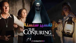 The Conjuring Series تفسير سلسلة أفلام الرعب