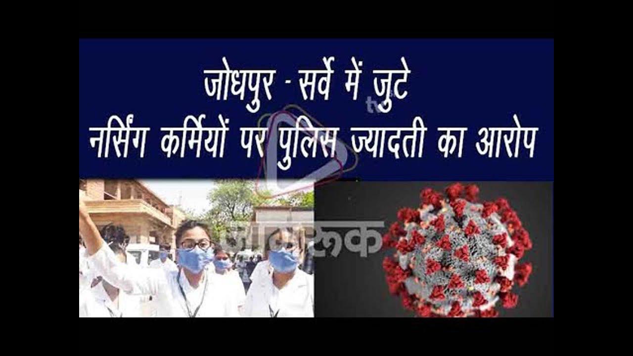 जोधपुर : सर्वे में जुटे नर्सिंग कर्मियों पर पुलिस ज्यादती का आरोप