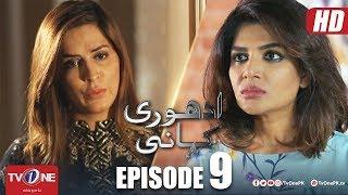 Adhuri Kahani | Episode 9 | TV One Drama | 8 November 2018