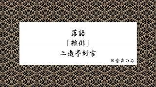 落語「雑俳」三遊亭好吉
